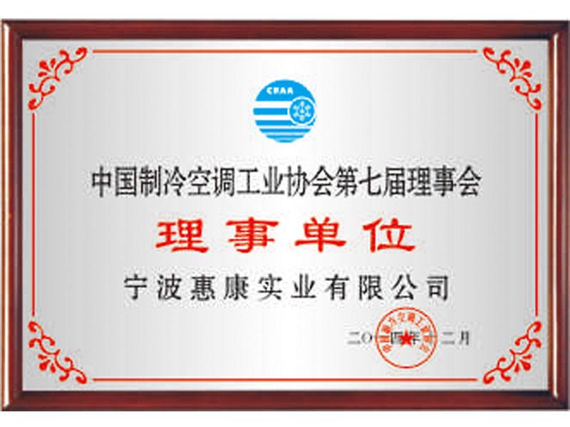 Refrigeration Association Governing unit