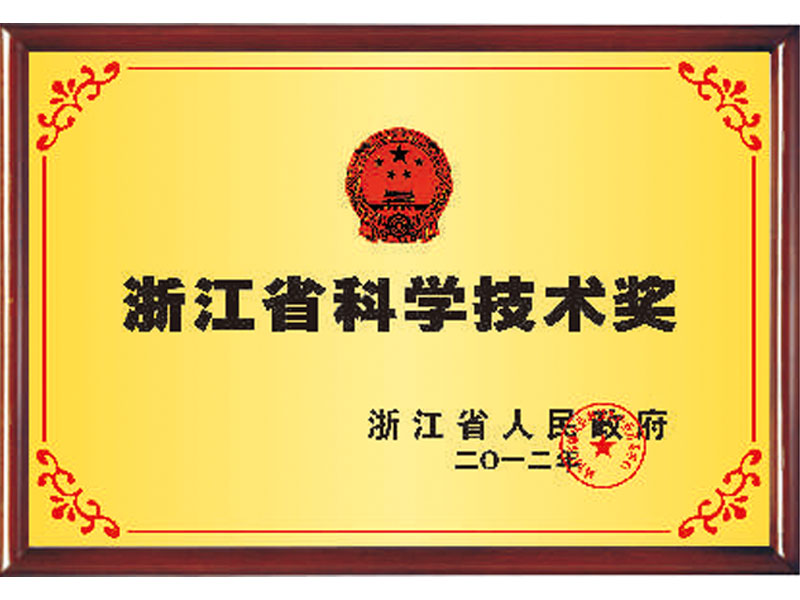 Zhejiang Science and Technology Award